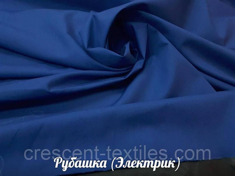Рубашечная Ткань (Электрик)