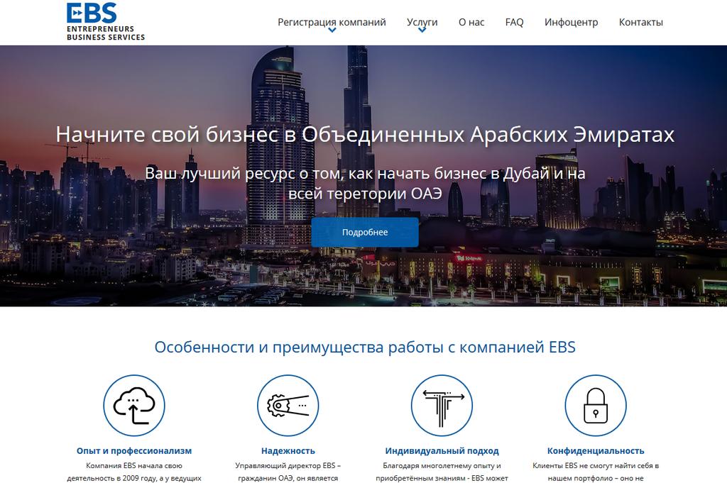 Комплексное наполнения сайта услуг в ОАЭ