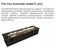 Биокамин (FLE) - FIRE LINE AUTOMATIC MODEL E Planika