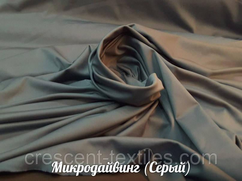 Микродайвинг (Сірий)