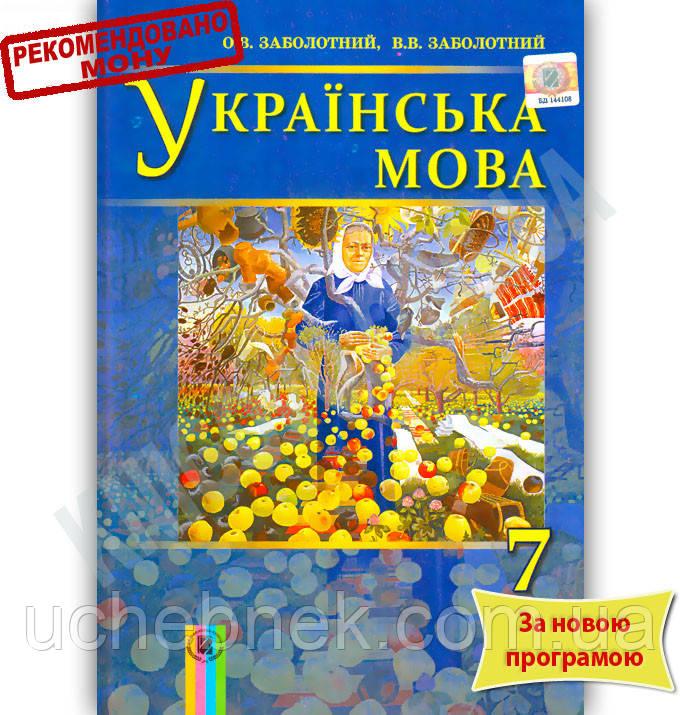 мові заболотный класс 7 по гдз українській