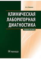 Кишкун А.А. Клиническая лабораторная диагностика. Учебное пособие