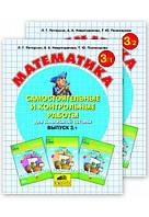 Петерсон Л.Г. Математика. Cамостоятельные и контрольные работы по математике для начальной школы. Выпуск 3 (в 2-х частях)