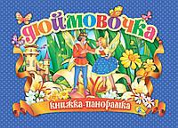 Панорамка. Дюймовочка (рус)