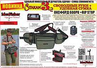 Держатель удилища + сумка спиннингиста Stakan 3.2