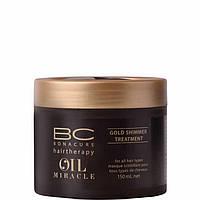 """BC OM Gold Shimmer Treatment Маска """"Золотое сияние"""" 150 мл"""