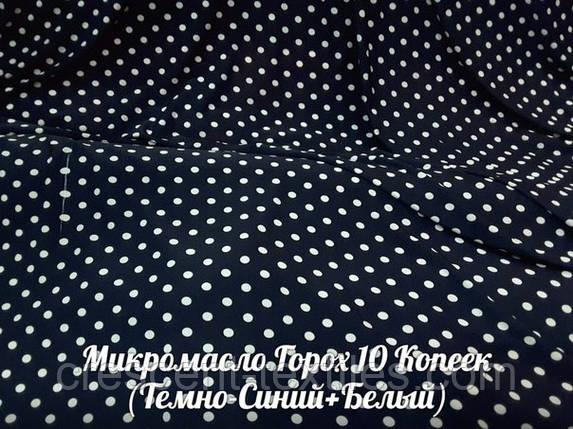Микромасло Горох 10 Копеек (Темно-Синий+Белый), фото 2