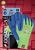 Перчатки защитные COSMIC-5