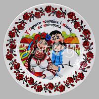 Тарелка декоративная «У хорошего мужа ...», d-18 см.