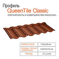 Профиль QueenTile Classic Terra-Cotta