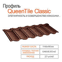 Профиль QueenTile Classic Coffee