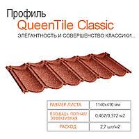 Профиль QueenTile Classic Rosso