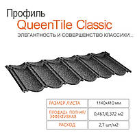 Профиль QueenTile Classic Black