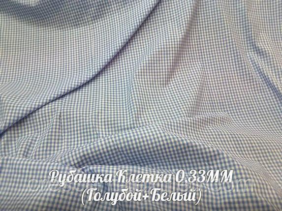 Рубашечная Ткань Клетка 0,33ММ (Голубой+Белый), фото 2