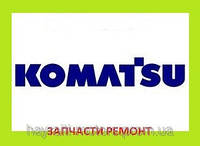 Запчасти Komatsu (Коматцу)