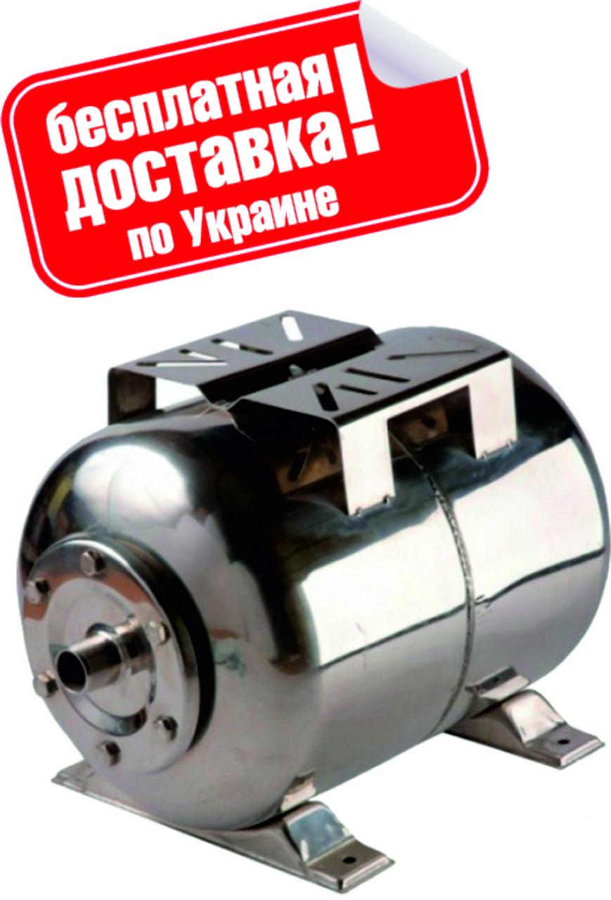 Гидроаккумулятор дпя систем водоснабжения 50 литров нержавейка