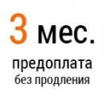 "Подписка на 3 месяца Kartina.TV пакет ""ПРЕМИУМ"""