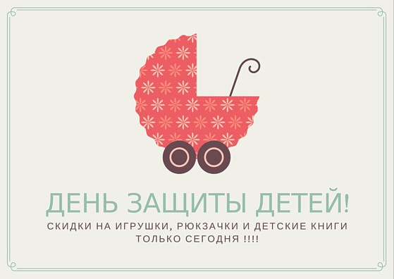 скидки ко Дню защиты детей