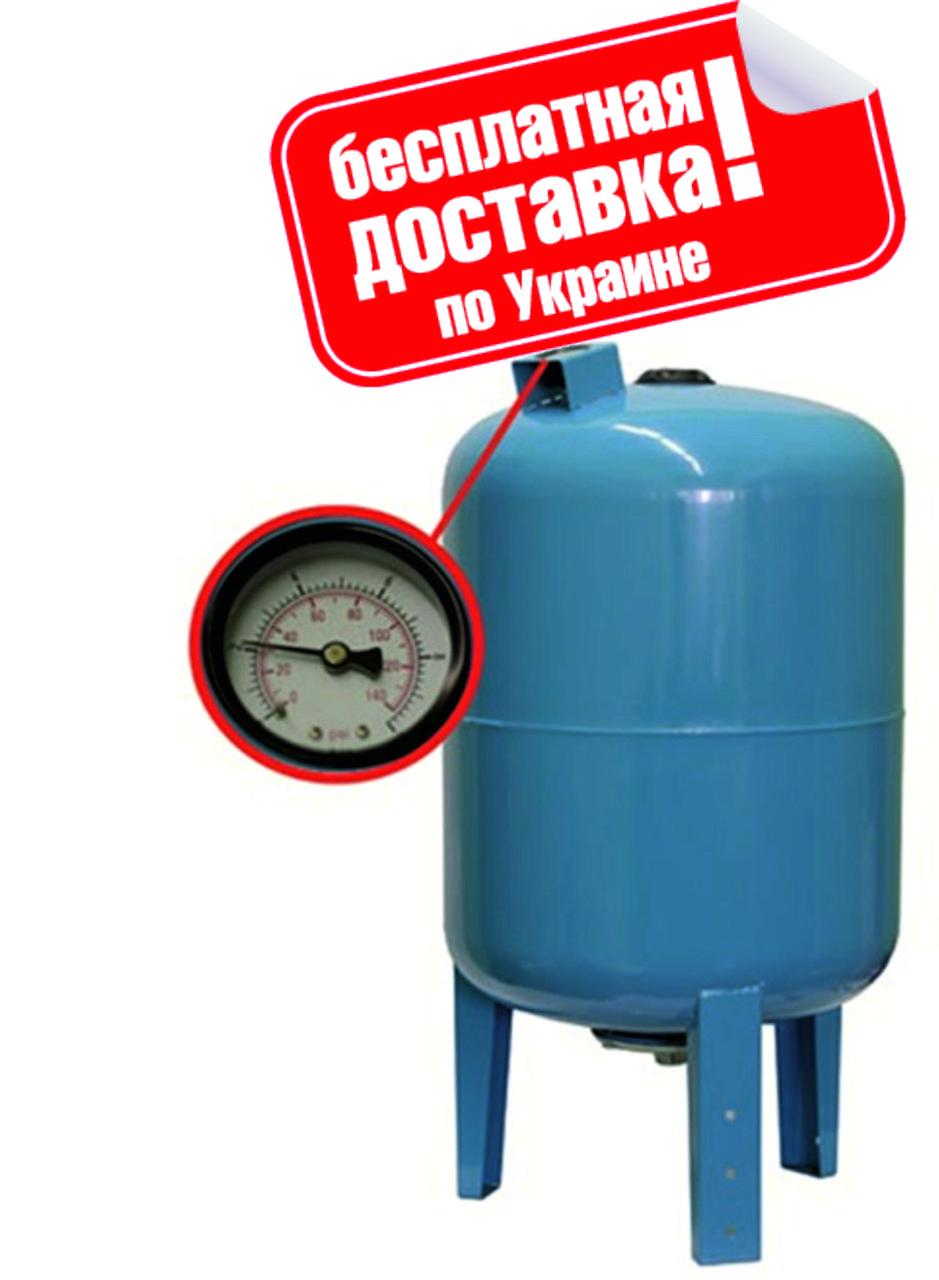 Гидроаккумулятор Volks pumpe 80л (10bar)  Вертикальный с встроенным манометром