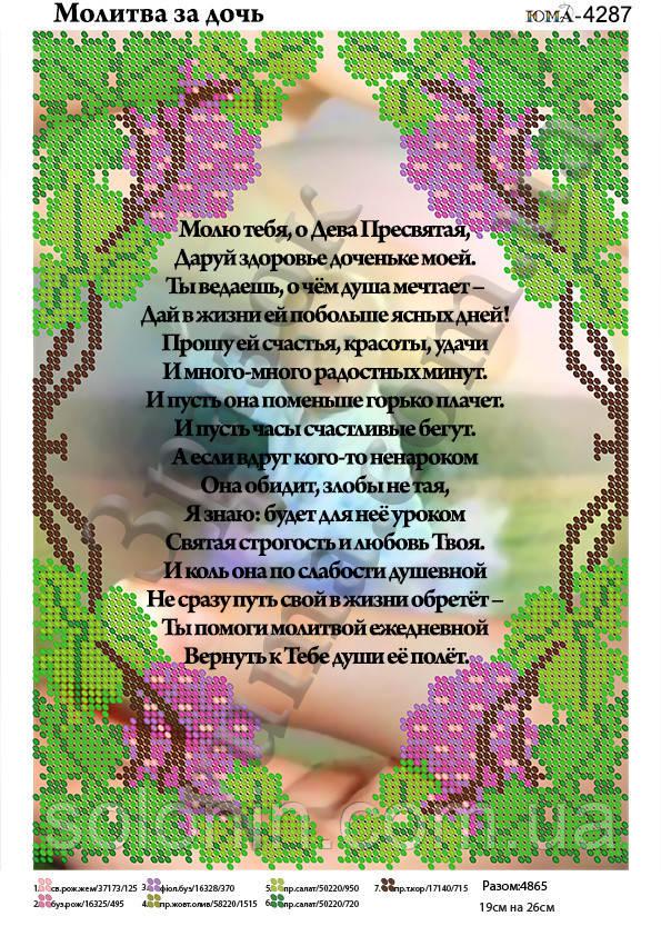 """""""Молитва за дочь (рус)"""".  Схема для вышивки бисером"""