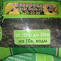 Удобрение Альянсед для сада и огорода 20.20.20 25 кг.