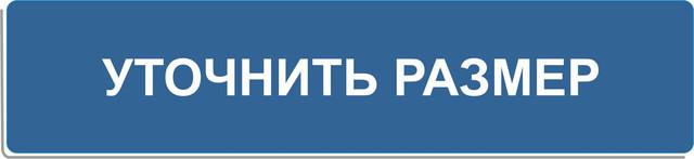 размерная сетка для изделий teens.ua