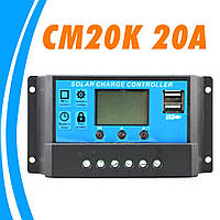 Контроллер заряда для солнечных батарей CM20K-10A 12-24В, 10А