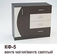 Комод КФ-5