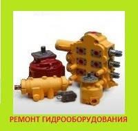 Ремонт гидрооборудования спецтехники