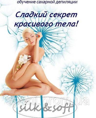 08.06.2016 практический мастер-класс по шугарингу Silk&Soft!