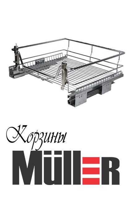 Корзины Muller