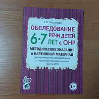 Обследование речи детей 6-7 лет с ОНР. Методические указания и картинный материал.  Мазанова Е.В.