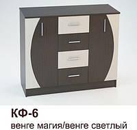 Комод КФ-6