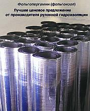 Фольгопергамин (фольгоизол) гидроизоляционный