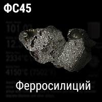 Ферросилиций ФС45/65/75