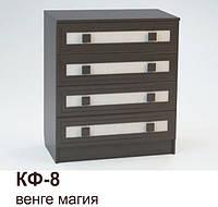 Комод КФ-8