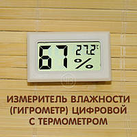 Измеритель влажности цифровой с термометром