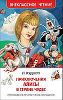 Росмен ВЧ Алиса в стране чудес, фото 1