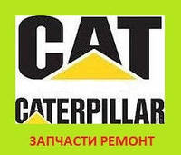 Caterpillar ремонт