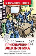 Росмен ВЧ Приключения Электроника