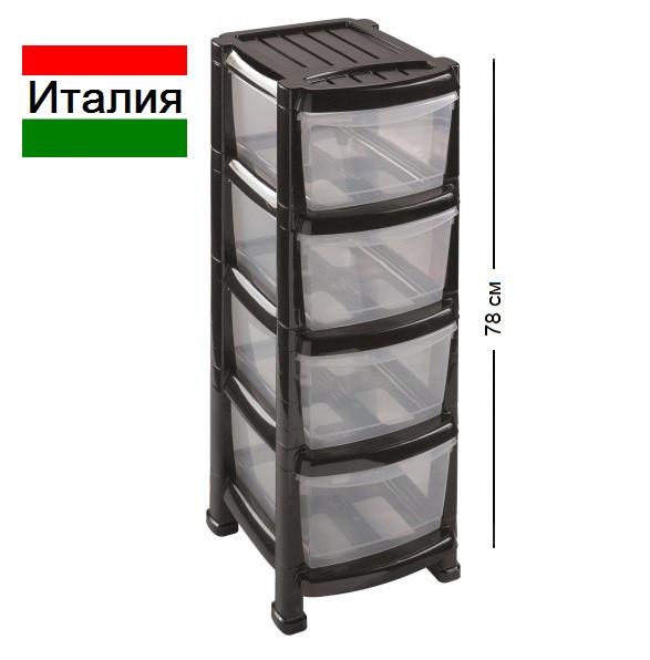 Комод пластиковый 4 ящика Heidrun Professional, 1521 (черный)