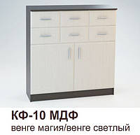 Комод КФ-10 МДФ