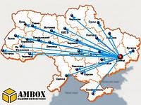 Организация доставки продукции в любой регион Украины