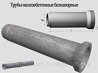 Трубы железобетонные напорные ТН 100-2 гост, труба жби у нас купить, лучшая цена, ЖБ
