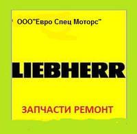 Запчасти на двигатель LIEBHERR (Либхер)
