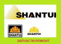 Запчасти  SHANTUI (Шантуй)