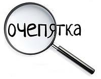 Установление факта принадлежности правоустанавливающих документов, ошибка в документе