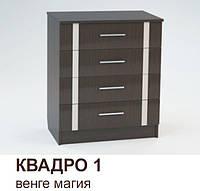 Комод Квадро