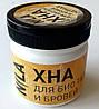 Натуральная хна для бровей и биотату Nila (100 гр.) чёрная