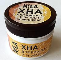 Натуральная хна для бровей и биотату Nila (50 гр.) коричневая